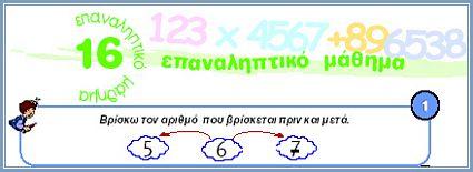 http://ebooks.edu.gr/modules/ebook/show.php/DSDIM-A102/150/1074,3939/